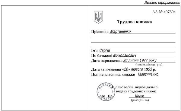 Трудовая книжка Украина  Акты, образцы, формы, договоры   Консультант Плюс