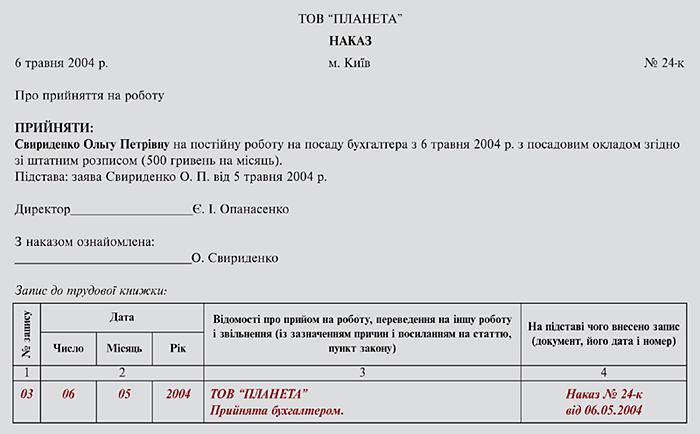 Відповідність записів у трудовій книжці формулюванням у наказах