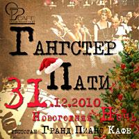 """Новогодняя ночь в Арт-отеле БАККАРА в стиле  """"Гангстер Пати """"!"""